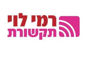 rami 300x206 - שיר בהמתנה חברות סלולר בישראל